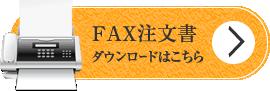 FAX注文書ダウンロードはこちら